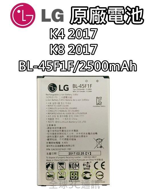 【不正包退】LG K4 K8 2017版 原廠電池 BL-45F1F 2500mAh X230K X240K 電池 樂金