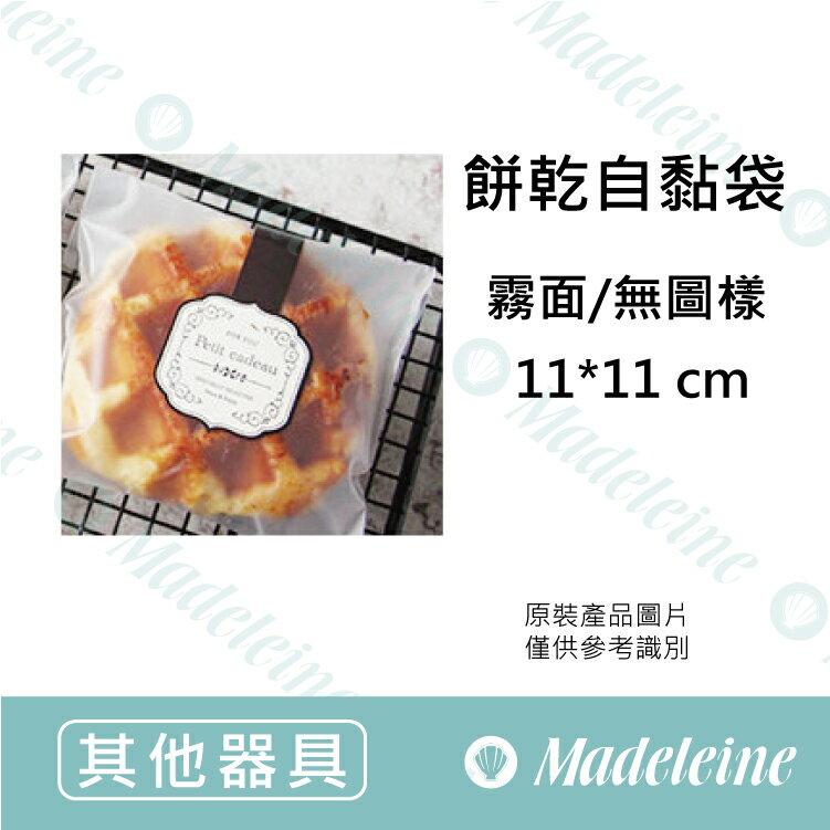 [ 其他烘焙用具 ] 餅乾自黏袋 (霧面空白) 原裝100入