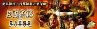 預購中 2月16日發售  亞洲中文版 [普遍級]  PS4 三國志13with 威力加強版
