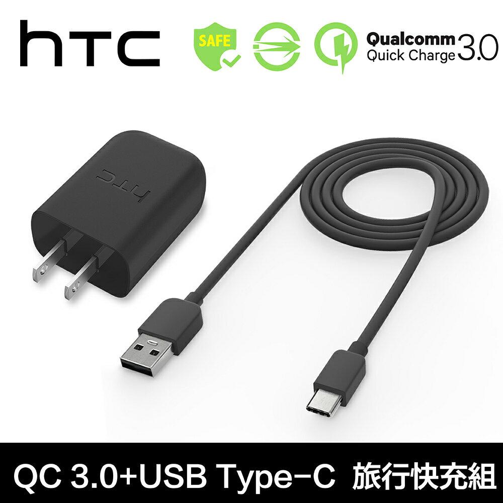 ~ 五折~HTC QC 3.0  USB Type C傳輸線 旅行充電組 TC P5000