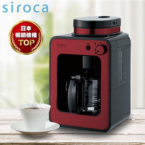 ~ 品~ siroca crossline 新 自動研磨咖啡機~紅 SC~A1210R 零