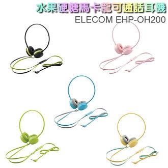 ELECOM EHP-OH200水果硬糖馬卡龍可通話耳機-2入$498