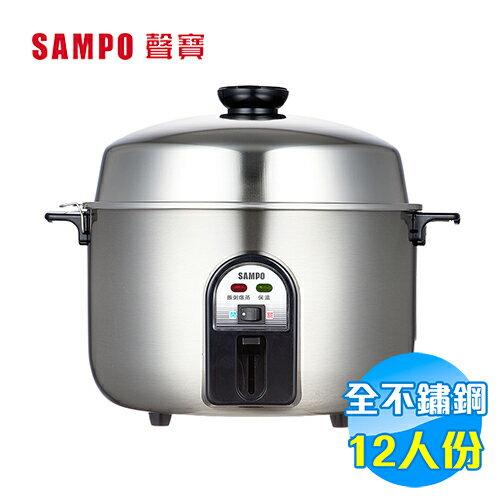 聲寶SAMPO12人份全不鏽鋼電鍋KH-QB12T