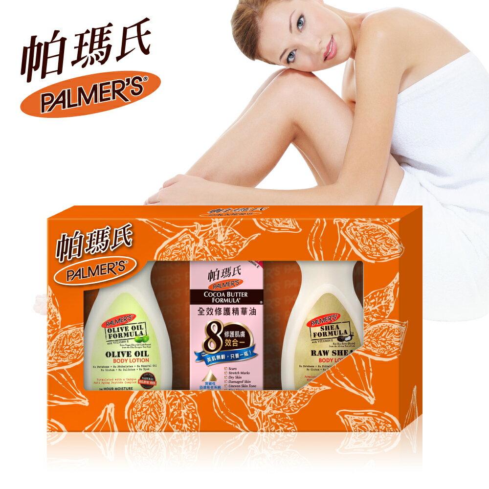 Palmers帕瑪氏 極緻美肌奇蹟油輕巧禮盒(乳木果/橄欖脂/精華油) 加油更厲害 年輕細緻 無瑕緊緻