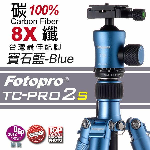 【普羅相機】TC-PRO2S / T3S 碳纖維專業腳架 (藍色)