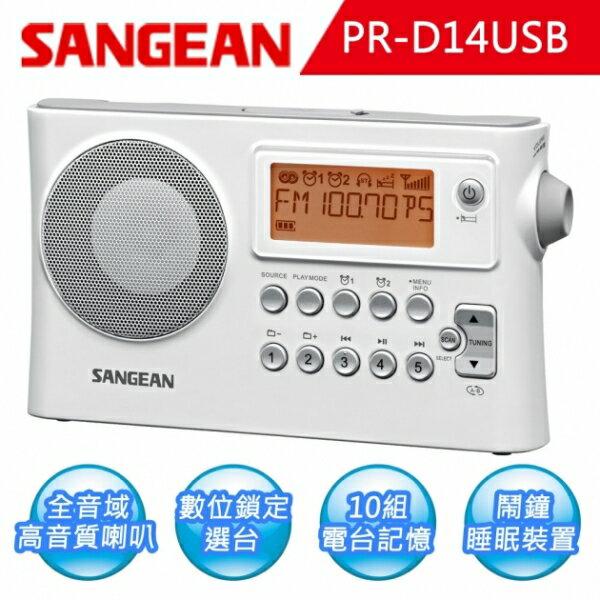 SANGEAN 山進  二波段 USB數位式時鐘收音機 (PR-D14USB)