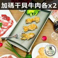 中秋節烤肉-海鮮推薦到邊緣人不插電燒烤加碼干貝牛肉【水產優】就在水產優推薦中秋節烤肉-海鮮