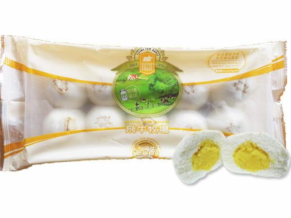 飛牛牧場 乳香奶黃包 (32gx10入)/包