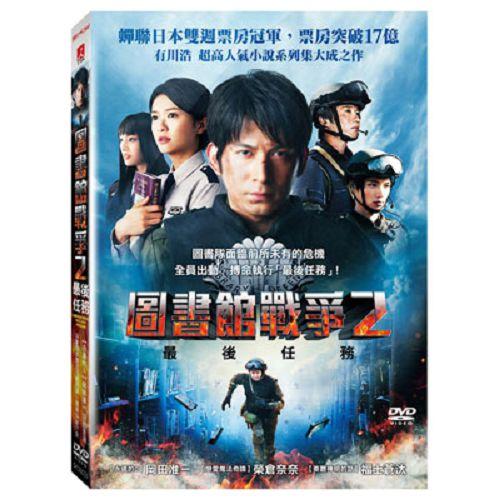 圖書館戰爭2最後任務DVD岡田准一榮倉奈奈
