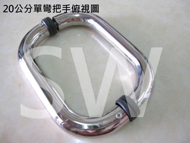 20cm 單彎把手 白鐵色 二折把手 玻璃門把手 不鏽鋼把手 白鐵把手 玻璃門把手 取手 扶手 大把手 握把手 DIY