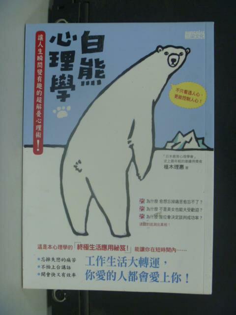 【書寶二手書T6/心理_KEF】白熊心理學_植木理惠