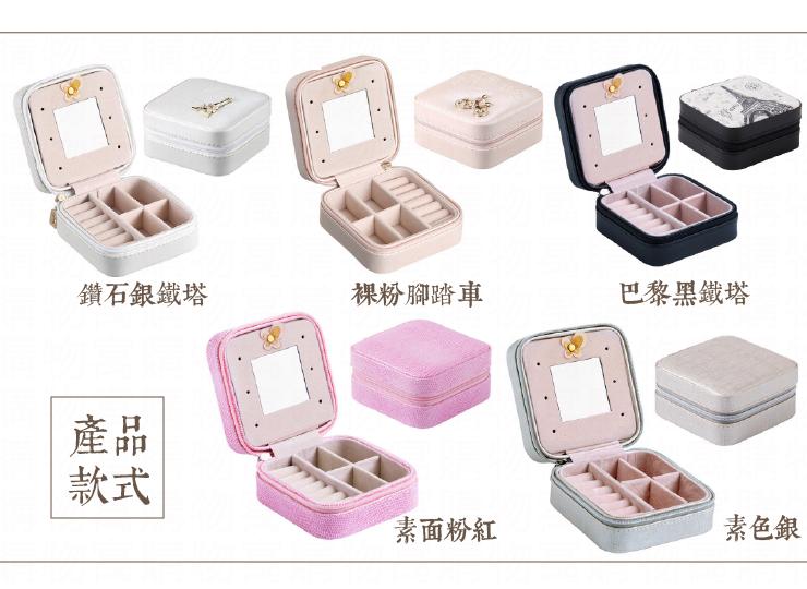 【隨身飾品收納盒】飾品盒 珠寶盒 鏡子珠寶盒 首飾盒 首飾收納盒 飾品收納【AB108】 9