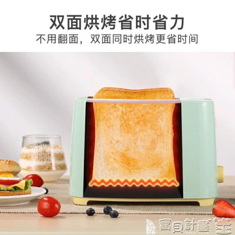 麵包機 烤麵包機家用早餐吐司機全自動迷你多士爐烤土司機JD 寶貝計畫