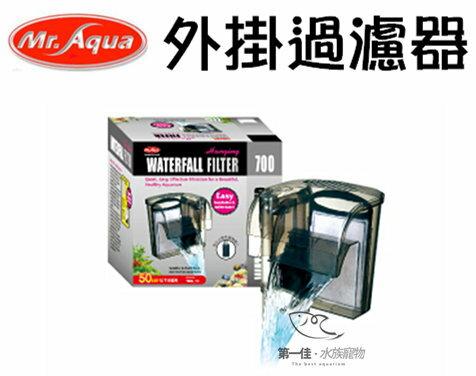 第一佳水族寵物:[第一佳水族寵物]台灣水族先生Mr.Aqua外掛過濾器[700型]免運