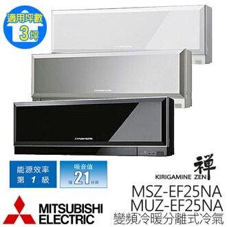 MITSUBISHI 三菱 霧之峰-禪 變頻 冷暖分離式空調 MSZ-EF25NA/MUZ-EF25NA (2.5KW /適用坪數3坪)