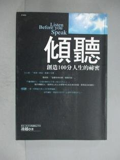 【書寶二手書T1/心靈成長_ODH】傾聽-創造100分人生的祕密_凌越