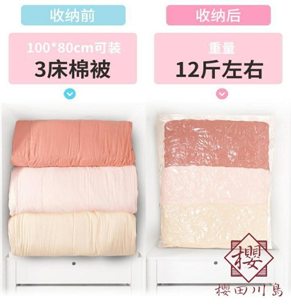 壓縮袋裝棉被被褥收縮袋收納袋子抽空氣【櫻田川島】