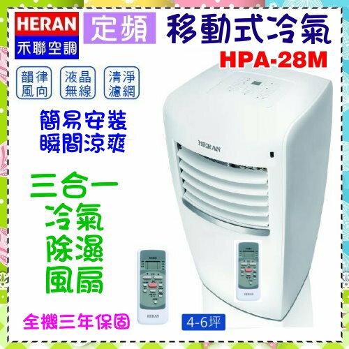 <br/><br/>  本月特價*台灣精品*移動式110V冷氣【禾聯空調】4~6坪2.8Kw3合1移動式冷氣《HPA-28M》簡易安裝超好使用<br/><br/>