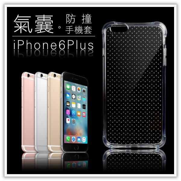 【aife life】iPhone6SPlus 氣囊防撞殼/透明防撞手機殼/iphone6 Plus/超薄 隱形套 手機保護套 極薄 軟殼 手機套
