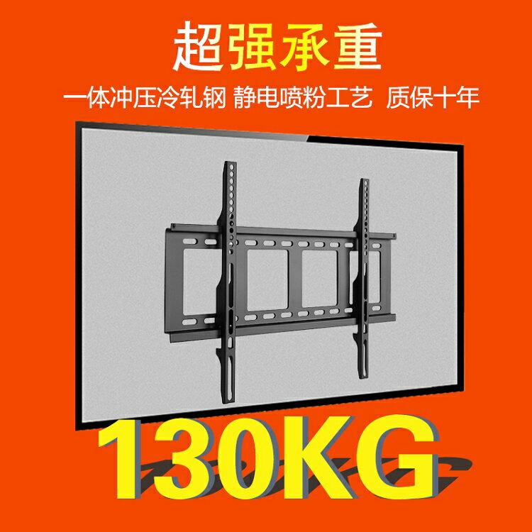 電視機掛架 創維電視掛架32/43/55/65/75寸加厚液晶顯示器壁掛牆上支架子通用『XY17214』