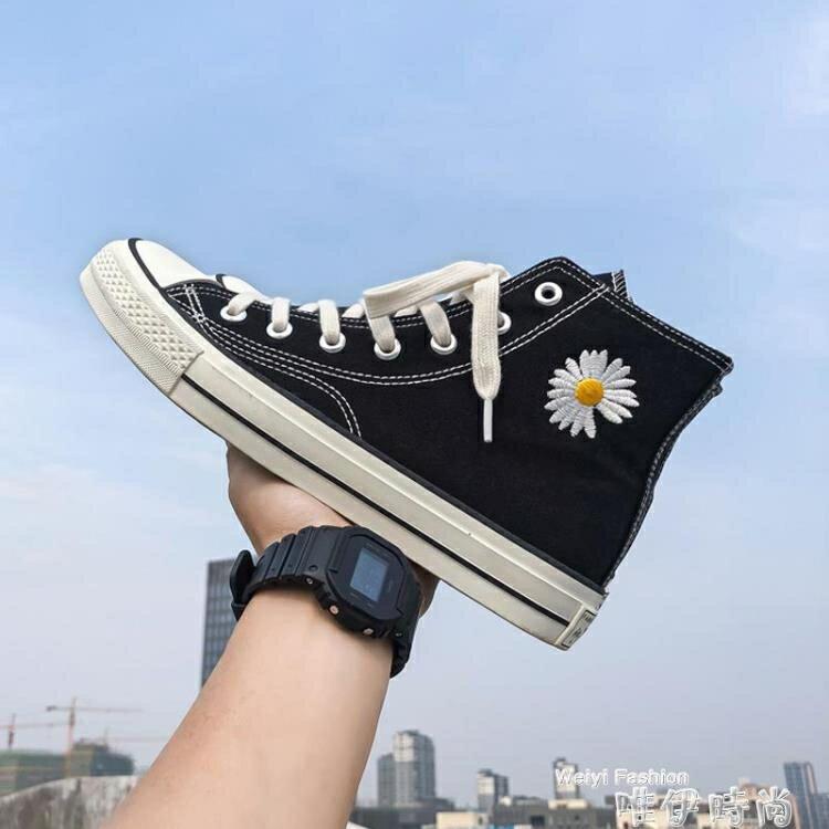 免運 帆布鞋 小雛菊高幫帆布板鞋男生夏季鞋子男潮鞋百搭韓版潮流情侶休 韓國時尚週