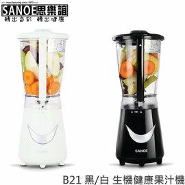【集雅社】思樂誼 SANOE 生機健康 果汁機 B21 白/黑 不銹鋼刀片 安全啟動裝置 3年保固 免運 分期0利率