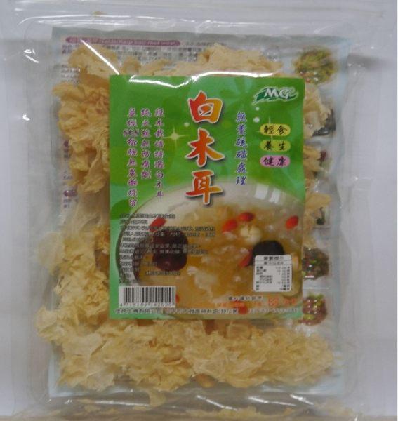 *素食燕窩*無硫生機白木耳/60g