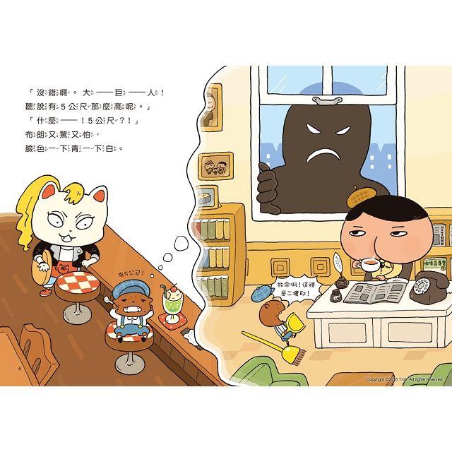 屁屁偵探 讀本(1-2冊) 8