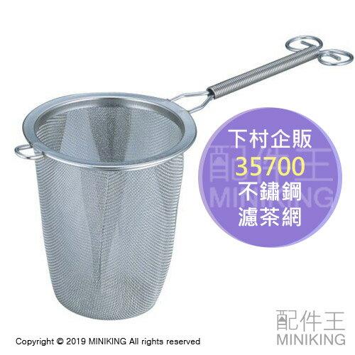 製 下村工業 下村企販 35691 不鏽鋼 濾茶網 泡茶網 濾茶器 深型 過濾網