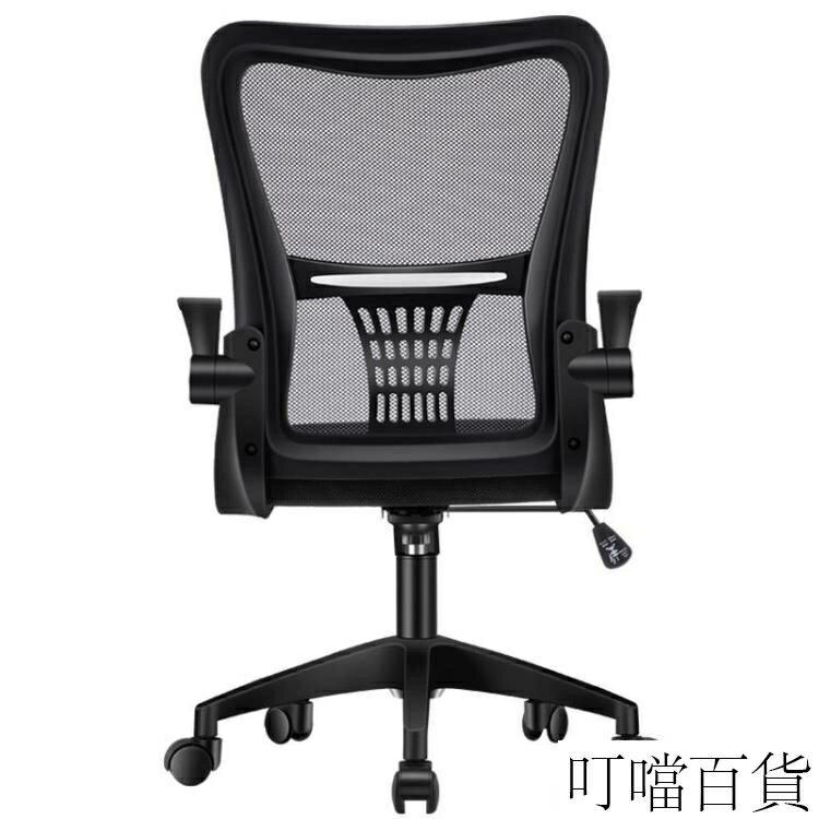 電腦椅家用辦公椅舒適久坐職員會議座椅靠背學生升降轉椅弓形椅子 AT