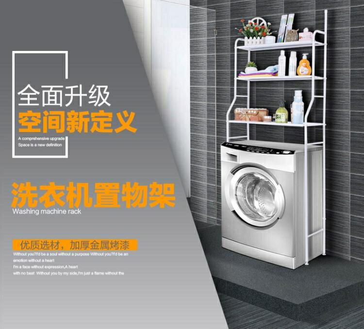 現貨 廠家衛生間洗衣機3層置物架馬桶架收納浴室置物架免打孔浴室廁所全館限時8.5折特惠!
