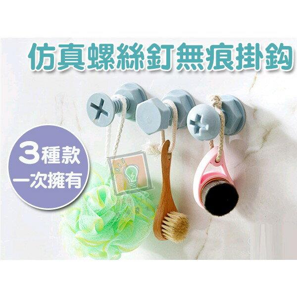 ORG《SD0770》超創意~仿真 螺絲釘 螺絲扣 掛鉤 掛勾 無痕掛勾 浴室 廚房 臥室 裝飾品 生活用品 掛衣 鑰匙