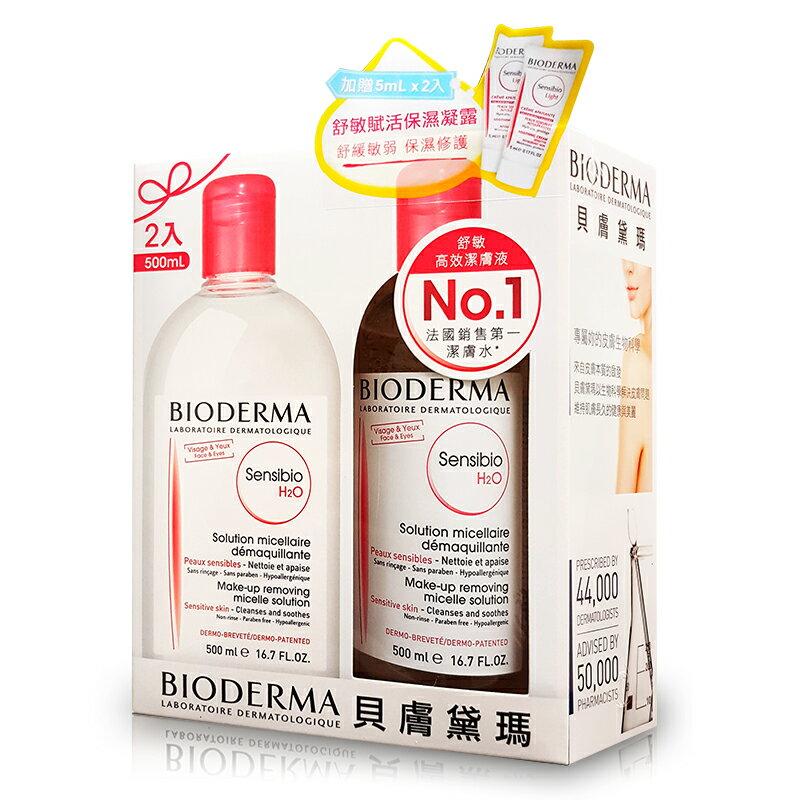 (2入組) 專品藥局 貝膚黛瑪 BIODERMA 舒敏高效潔膚液-500ml+500ml【2009675】 0