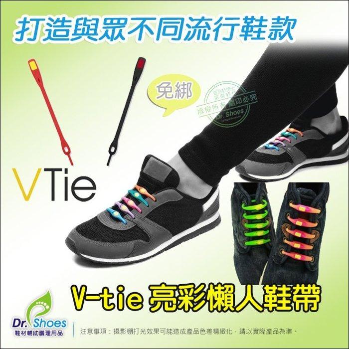 公司貨V-tie懶人鞋帶不斷裂基本12色 亮彩3色 夜光6色安全矽膠免綁鞋帶 LaoMeDea