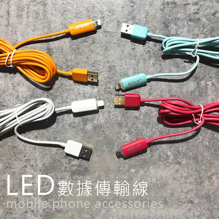 【概念3C】GOLF LED數據傳輸線 傳輸充電線 APPLE/ MICRO
