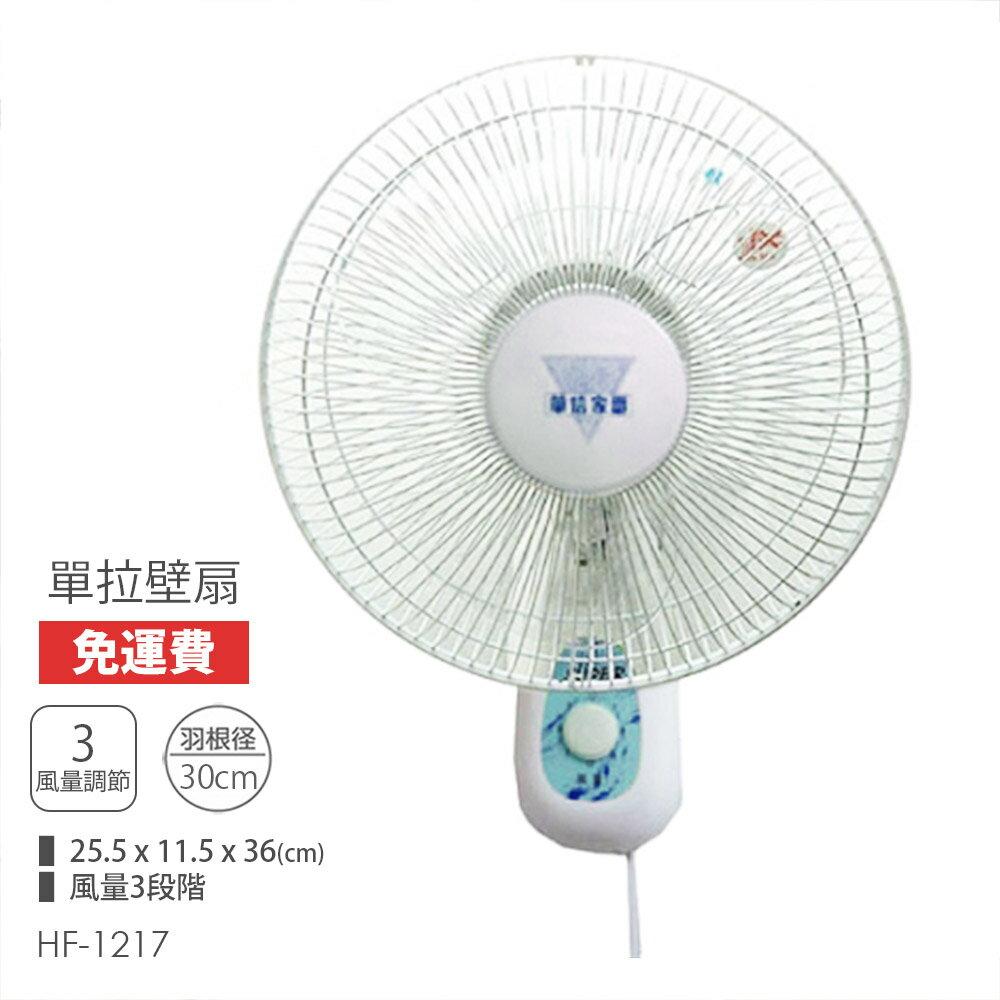 【華信】MIT 台灣製造12吋單拉壁扇強風電風扇 HF-1217