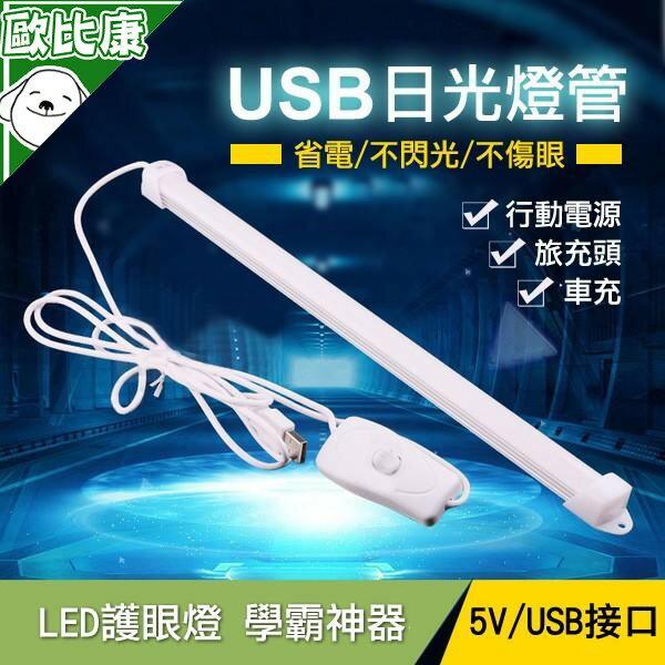 【歐比康】 爆亮USB日光燈管 18公分 短款 檯燈 6000K 5V LED燈管 磁吸 書桌燈 露營 停電 行動電源