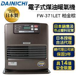 假日/夜間 限時下殺日本大日Dainichi 電子式煤油暖爐FW-371LET柏金棕  贈送加油槍一支+防塵套+滑輪