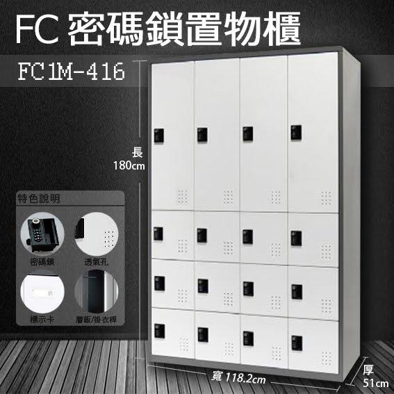 『收納辦公用品』多功能密碼鎖置物櫃FC1-M416FC1M-416收納櫃鞋櫃置物櫃櫃子員工櫃文件櫃衣物櫃