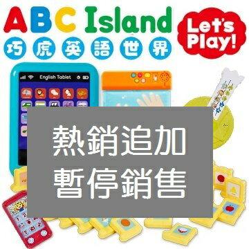 ABC Island巧虎英語世界套書【Let's Play版】 - 限時優惠好康折扣