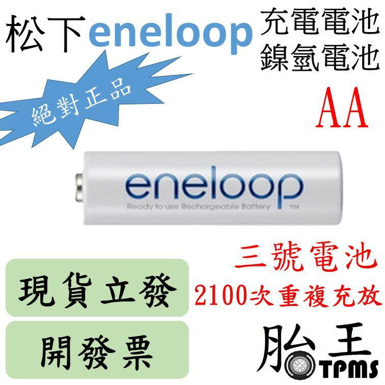 (開發票)松下eneloop 三號充電電池(1900MAH)(AA)(鎳氫電池)