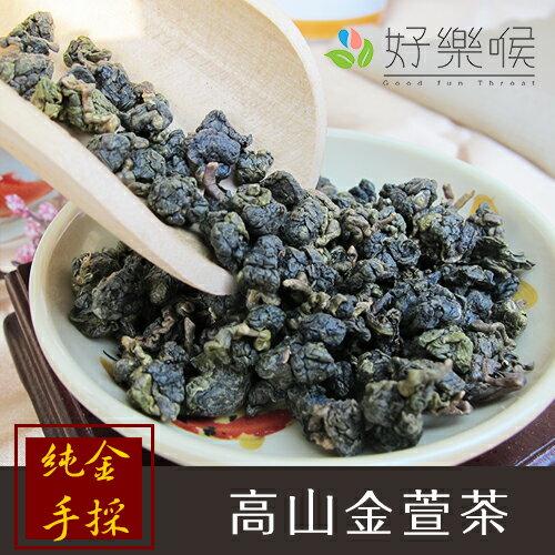 【好樂喉】台灣純金手採-高山金萱茶葉焙火三分-共1斤