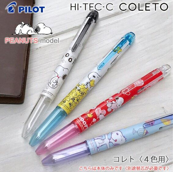 百樂PILOT 超細變芯筆史努比4色筆管限量上市