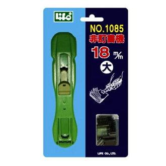 【LIFE 徠福】 NO.1085 (大) 非釘書機18mm