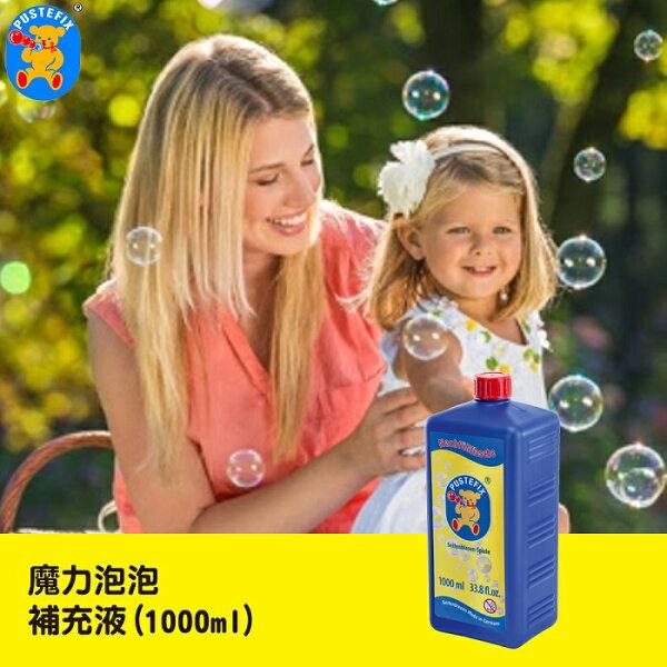 德國【Pustefix】魔力泡泡補充液(1000ml)