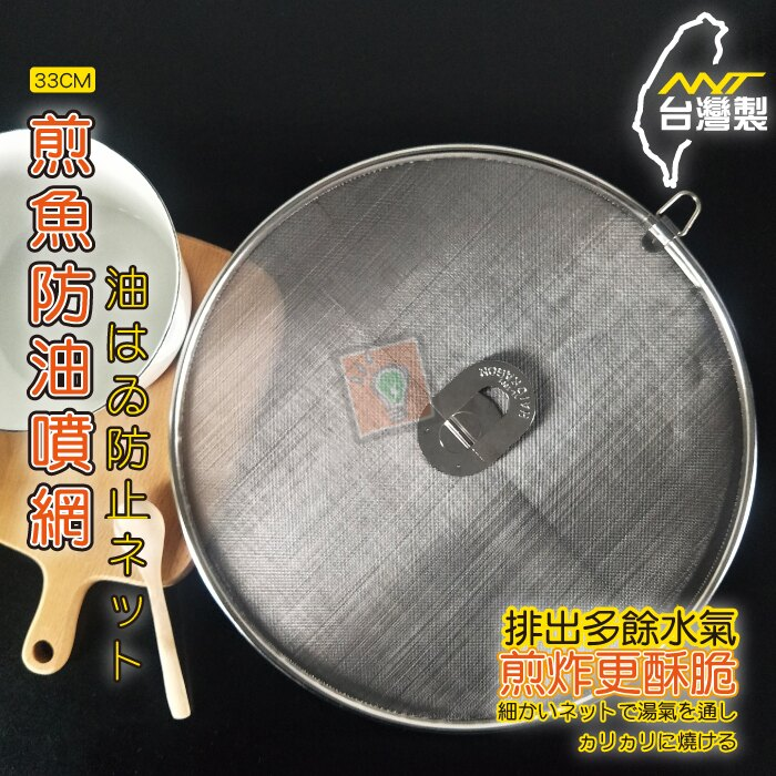 ORG《SD1403b》台灣製~不鏽鋼 煎魚防油噴網 可阻隔油爆 炸物 炸薯條 雞塊 防油防噴 防濺油 防噴網 廚房用品