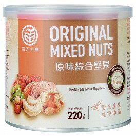 陽光生機~原味綜合堅果220公克/罐