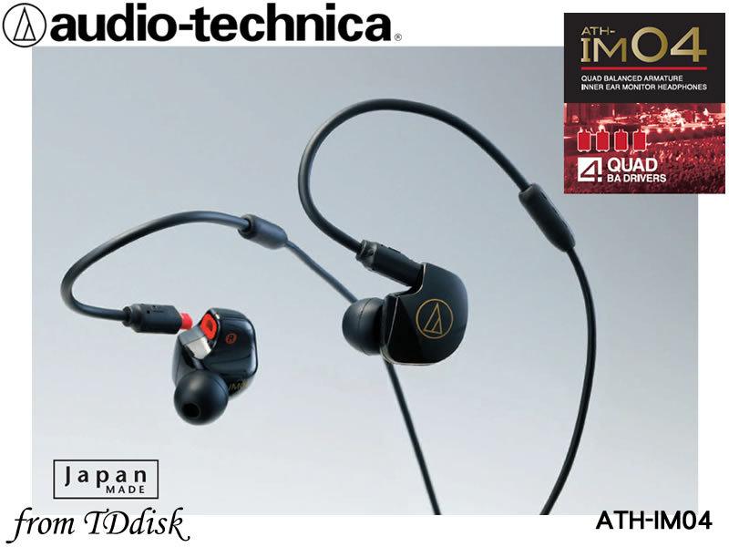 志達電子 ATH-IM04日本鐵三角 四單體平衡電樞 可換線式 入耳式耳機 公司貨,門市提供試聽