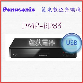 【國際~ 蘆荻電器】全新【 Panasonic 連網藍光數位光碟機】DMP-BD83
