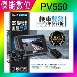 下標升級最新款!!! 飛樂 Philo PV550 【送16G+防水套】機車版行車紀錄器 前後雙鏡頭